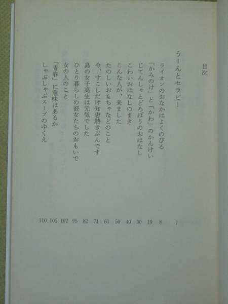 河出文庫 内田春菊 「うーんとセラピー」_画像2