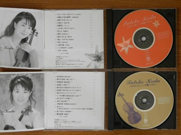 21世紀に残したい歌 幸田聡子 CD2枚_画像2