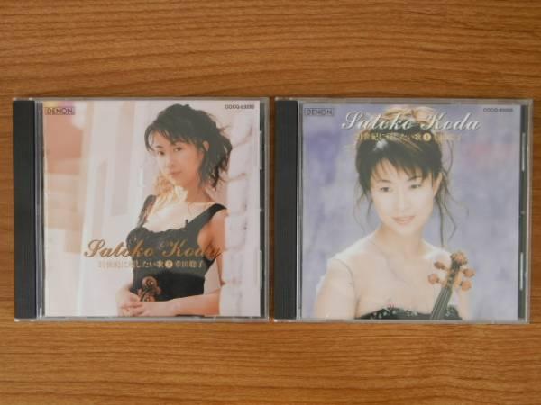 21世紀に残したい歌 幸田聡子 CD2枚_画像1