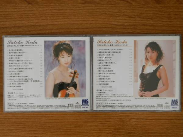 21世紀に残したい歌 幸田聡子 CD2枚_画像3