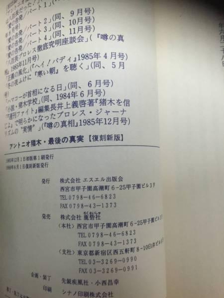 ★アントニオ猪木最後の真実 板坂剛 新日本プロレス 中古本 即決★ブルーザーブロディ_画像2