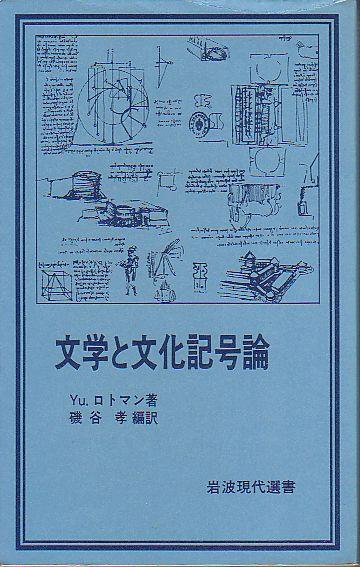 文学と文化記号論 Yu・ロトマン著 岩波現代選書 1979年 品切本
