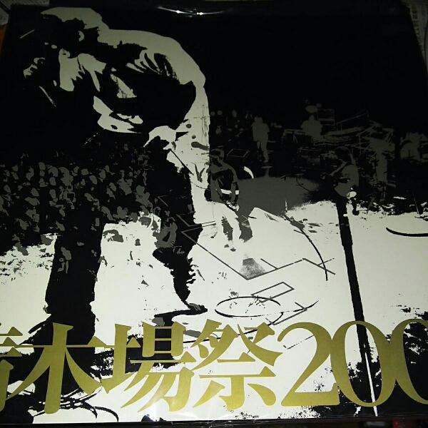 清木場俊介 清木場祭2006 ツアーパンフレット ライブグッズの画像