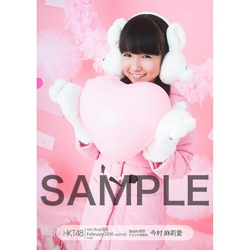 今村麻莉愛2016年 2月 net shop HKT48個別 生写真 5枚 セット