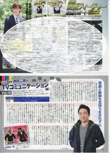◇TVぴあ 2014.1.29 キスマイ 藤ヶ谷太輔 仮面ティーチャー