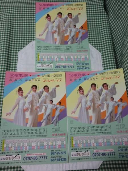 宝塚歌劇 A4チラシ3枚 天海祐希 花扇抄/扉のこちら/ミリオン・ド