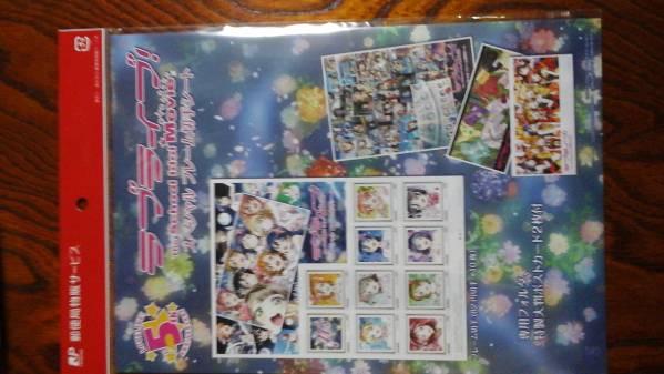 ラブライブ5周年記念スペシャルフレーム切手シート 未開封品_画像1