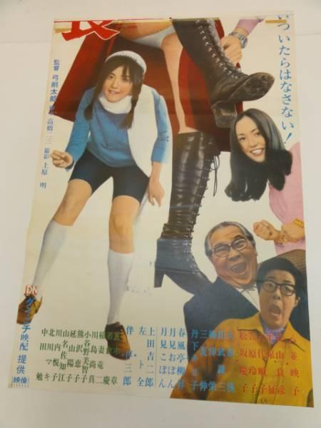 ub21588八並映子笠原玲子八代順...