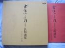 【箱LP】四世吉住小三郎(慈恭)長唄選集(THX90040-49)