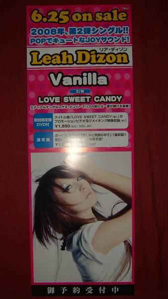 【ポスター2】 リア・ディゾン/Vanilla 非売品!筒代不要!