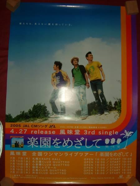 【ポスターH6】 風味堂/楽園をめざして 非売品!筒代不要!