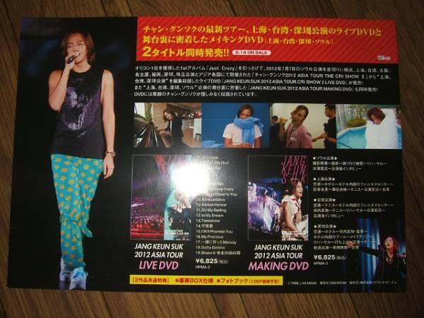 【ミニポスターF16】 チャン・グンソク/2012 ASIA TOUR 非売品!