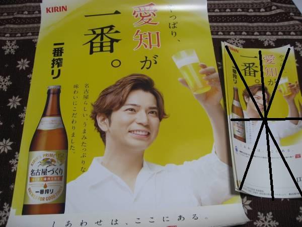 ☆ミ★非売品 未使用 松本潤 キリン 一番搾り ポスター★