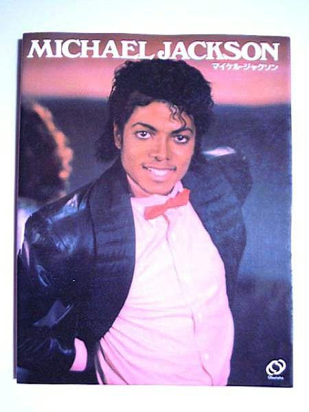 マイケルジャクソン写真集StewartReaganジャクソン・ファイブ'84 ライブグッズの画像