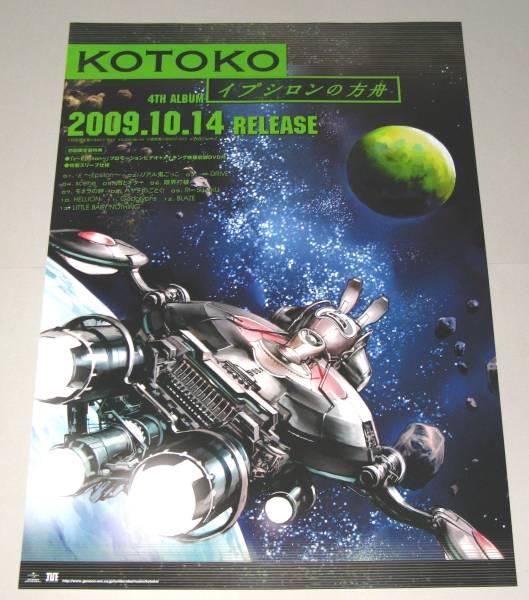 7◎ ポスター KOTOKO [ イプシロンの方舟 (ふね) ]
