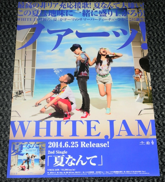 /м9 告知ポスター [ 夏なんて ] WHITE JAM