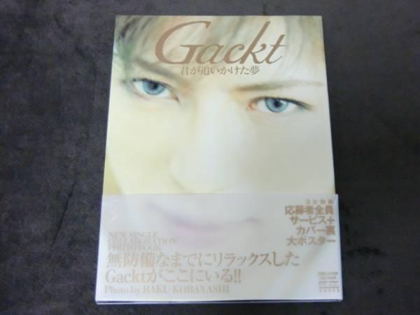 ◆Gackt◆君が追いかけた夢 写真集◆美品 初版◆