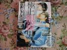 極上環境男子■日高ショーコ+夏水りつ/等■雑誌