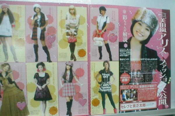 2p◇TV LIFE 2008.11.21号 切り抜き 上戸彩