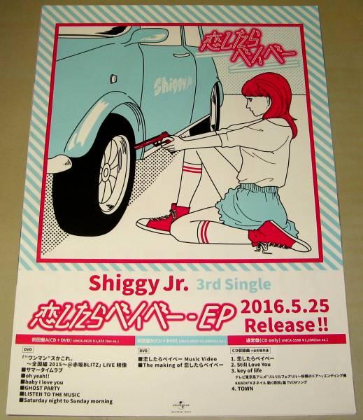 Γ5 告知ポスター Shiggy Jr.[恋したらベイベー]