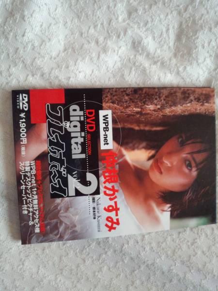 仲根かすみ DVD digital vol.2 プレイボーイ お宝