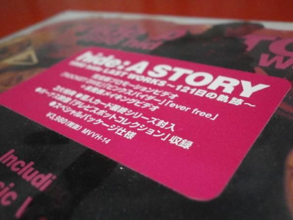 hide A STORY 1998 hide Last Works 121日の軌跡 怪人カード 松本秀人 X JAPAN エックス YOSHIKI TOSHI 沢田泰司 PATA HEATH OBLIVION DUST_画像1