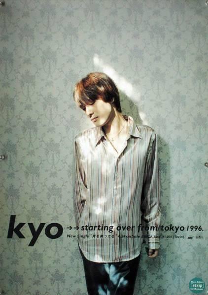 kyo D'ERLANGER DIE IN CRIES BUG B2ポスター (N19013)