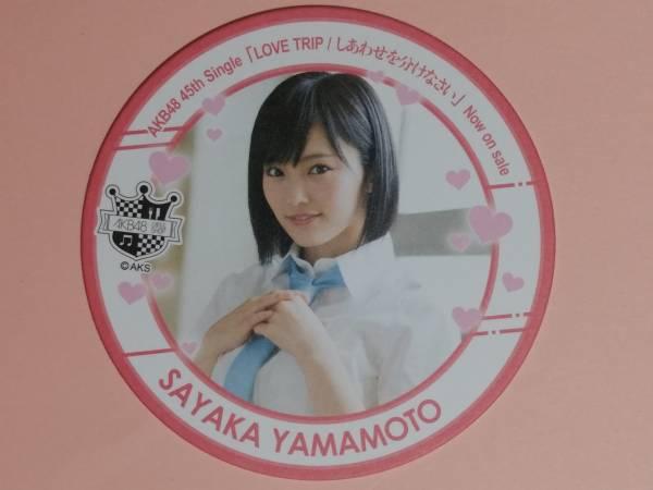 AKB48 Cafe&Shop LOVE TRIP コースター 山本彩 NMB48 ライブ・総選挙グッズの画像