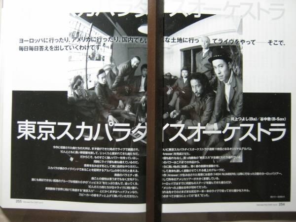 '05【Answer完成 10ページ】東京スカパラダイスオーケストラ ♯