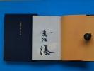 赤江瀑 「禽獣の門」 限定150部 毛筆署名 美本