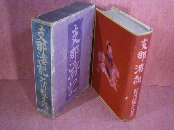 ☆芥川龍之介『支那游記』改造社:対象14年:初版函元薄紙付