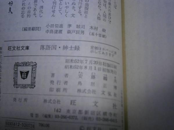 ★安藤鶴夫『落語国・紳士録 』旺文社文庫:昭和52年:初版_画像3