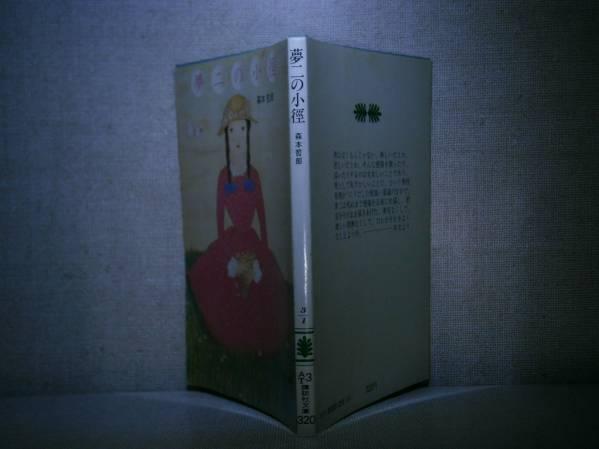 ★森本哲郎『夢二の小徑』講談社文庫:昭和51年:初版_画像1