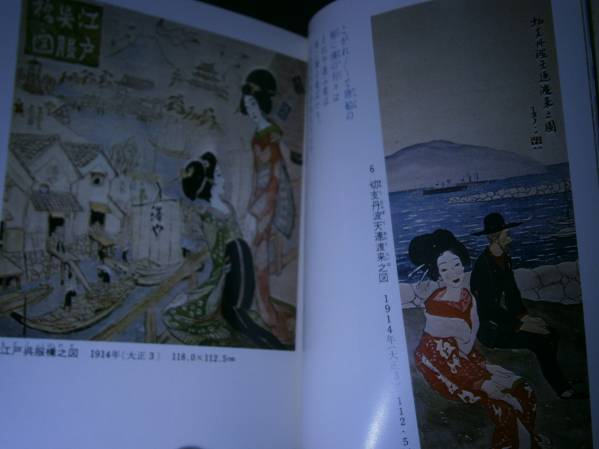 ★森本哲郎『夢二の小徑』講談社文庫:昭和51年:初版_画像2