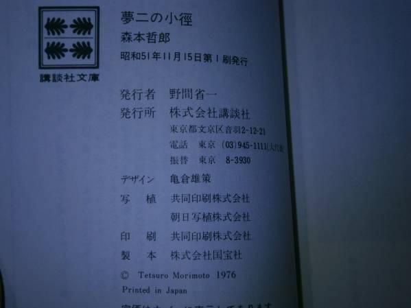 ★森本哲郎『夢二の小徑』講談社文庫:昭和51年:初版_画像3