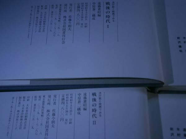 □遠藤憲昭編『戦後の時代Ⅰ-Ⅱ 2冊組』国書刊行会S61:初版:函_画像3
