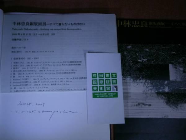 □図録『中林忠良 銅版画』コギト:'09:初版サイン入り_サイン:表題ページ-附属:3点『目録?等)