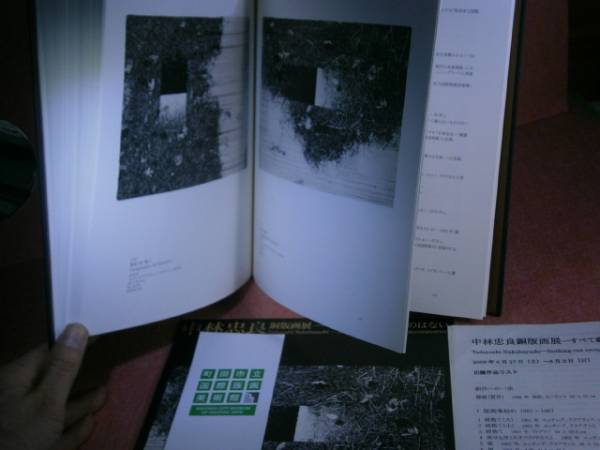 □図録『中林忠良 銅版画』コギト:'09:初版サイン入り_画像2
