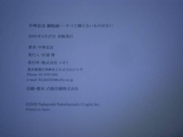 □図録『中林忠良 銅版画』コギト:'09:初版サイン入り_画像3