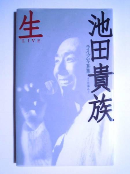 生LIVE 池田貴族ライブ写真集'99イカ天,大槻ケンヂ,みうらじゅん