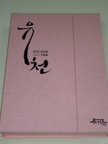 【写真集+DVD】ユチョン 写真集★成均館スキャンダル    JYJ