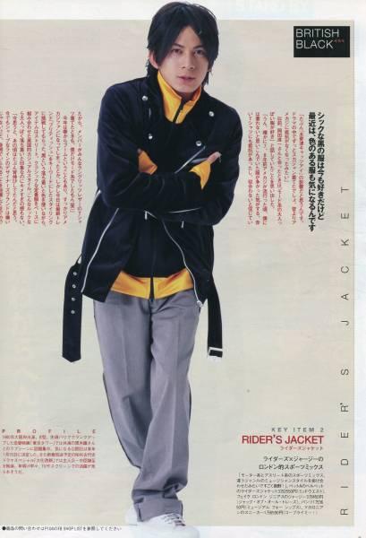 V6 岡田准一★ファインボーイズ ブリティッシュスタイル 表紙&インタビュー 3ページ★aoaoya コンサートグッズの画像