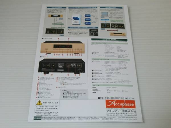 [ catalog only ] Accuphase MDS CD player DP-410 2013.2