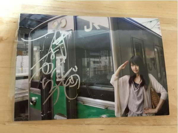 ☆有村架純 直筆サイン入り生写真!②