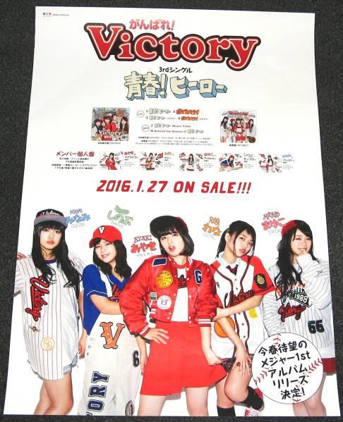 Γ6 告知ポスター がんばれ!Victory [青春!ヒーロー]