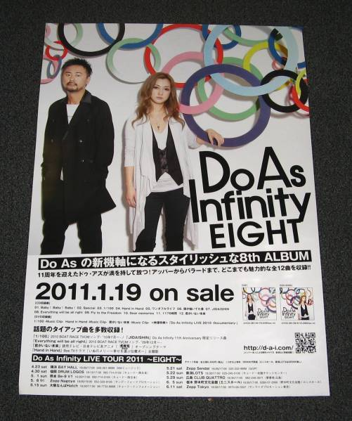 Γ2 告知ポスター Do As Infinity [EIGHT]