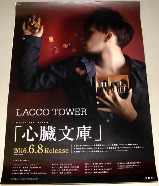 Γ4 告知ポスター LACCO TOWER [心臓文庫]