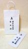 ■景行天皇社 富士社 神社 紙袋 中古 手提げ袋 コレクション 神社