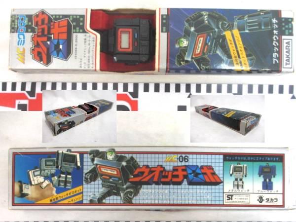 ● タカラ製 ミクロマン ウオッチロボ(ブラック) 1974年製 【日本製・箱付・未使用品】 ●