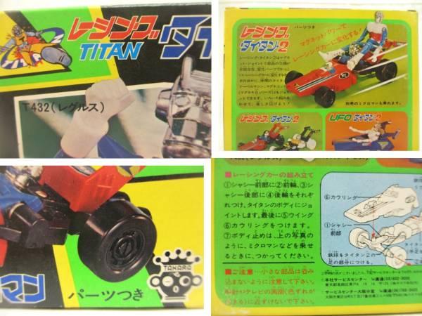 ● タカラ製 当時物 マグネット レーシングタイタン2 《T432》 レクルス 【日本製・箱付・未使用品】 ●_画像3